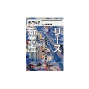 リースの新常識 変貌遂げるリース業界 そのすべてを一冊に。 東洋経済INNOVATIVE リース事業特集 / 東洋経済 hmv