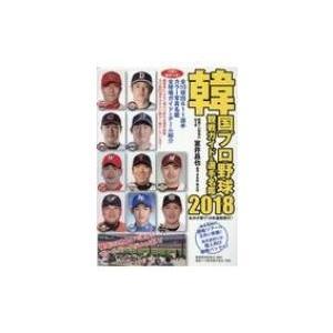 発売日:2018年04月 / ジャンル:実用・ホビー / フォーマット:本 / 出版社:論創社 / ...