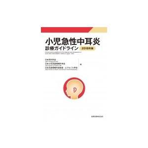 小児急性中耳炎診療ガイドライン 2018年版 / 日本耳科学会  〔本〕|hmv