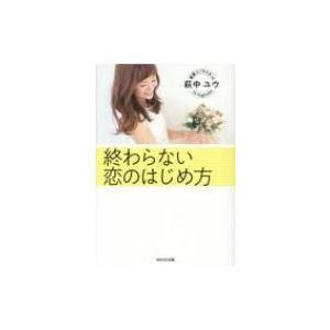 終わらない恋のはじめ方 / 萩中ユウ  〔本〕