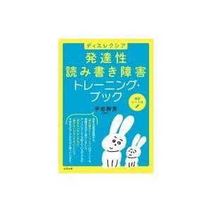 ディスレクシア 発達性読み書き障害トレーニング・ブック / 平岩幹男  〔本〕 hmv