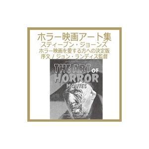 ホラー映画アート集 / スティーブン・ジョーンズ  〔本〕 hmv