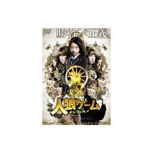 人狼ゲーム インフェルノ  〔DVD〕 hmv