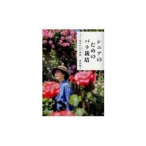 シニアのためのバラ栽培 マダム〓木の15の知恵 / 高木絢子  〔本〕|hmv