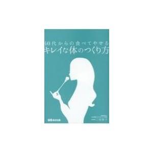 発売日:2018年05月 / ジャンル:実用・ホビー / フォーマット:本 / 出版社:あさ出版 /...