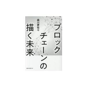 ブロックチェーンの描く未来 / 森川夢佑人  〔本〕