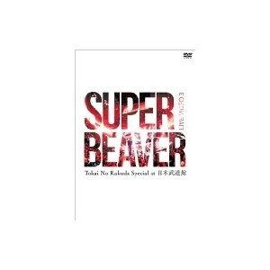 SUPER BEAVER / LIVE VIDEO 3 Tokai No Rakuda Special at 日本武道館 (DVD+BOOK) 〔DVD〕