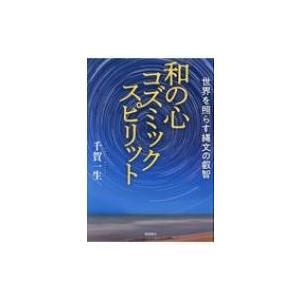 和の心 コズミックスピリット 世界を照らす縄文の叡智 千賀一生 本 の商品画像|ナビ