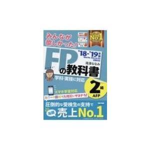 発売日:2018年05月 / ジャンル:社会・政治 / フォーマット:本 / 出版社:TAC / 発...
