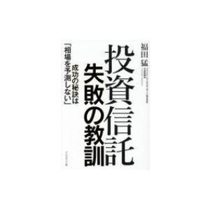 発売日:2018年05月 / ジャンル:ビジネス・経済 / フォーマット:本 / 出版社:プレジデン...