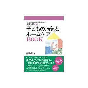 発売日:2018年07月 / ジャンル:実用・ホビー / フォーマット:本 / 出版社:内外出版社 ...
