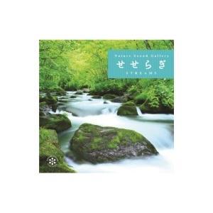 自然環境音 / せせらぎ 国内盤 〔CD〕 hmv