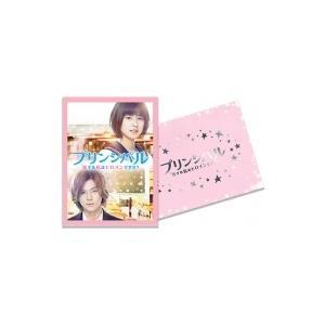 映画「プリンシパル〜恋する私はヒロインですか?」【Blu-ray豪華版】  〔BLU-RAY DISC〕 hmv