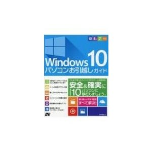 Windows10 パソコンお引越しガイド 10 / 8.1 / 7対応 / 井村克也  〔本〕