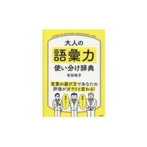 発売日:2018年05月 / ジャンル:社会・政治 / フォーマット:本 / 出版社:永岡書店 / ...