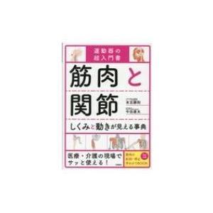 発売日:2018年05月 / ジャンル:物理・科学・医学 / フォーマット:本 / 出版社:永岡書店...