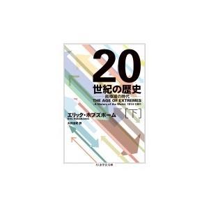 20世紀の歴史 両極端の時代 下 ちくま学芸文庫 / エリック・ホブズボーム  〔文庫〕 hmv