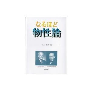 発売日:2018年06月 / ジャンル:物理・科学・医学 / フォーマット:本 / 出版社:海鳴社 ...