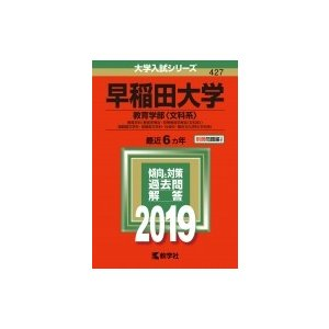 早稲田大学(教育学部文科系) 2019 大学入試シリーズ / 書籍  〔本〕|hmv