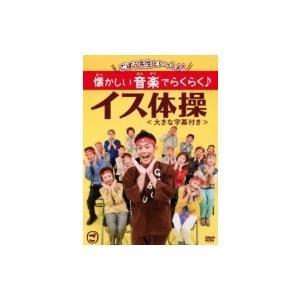 ごぼう先生といっしょ! 懐かしい音楽でらくらく♪イス体操  〔DVD〕|hmv