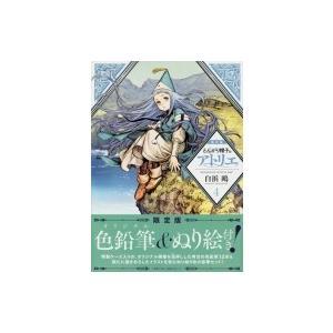 発売日:2018年09月 / ジャンル:コミック / フォーマット:コミック / 出版社:講談社 /...