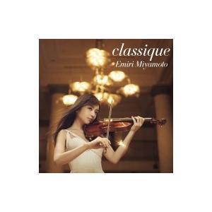 宮本笑里 ミヤモトエミリ / Classique  〔BLU-SPEC CD 2〕 hmv