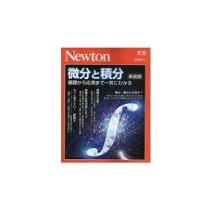 Newton別冊 微分と積分 新装版 ニュートンムック / 雑誌  〔ムック〕|hmv