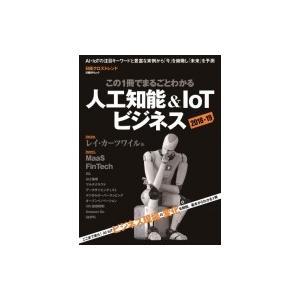 この1冊でまるごとわかる 人工知能 & IoTビジネス 2018-19 日経BPムック / 雑誌  〔ムック〕|hmv