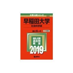 早稲田大学(社会科学部) 2019 大学入試シリーズ / 書籍  〔全集・双書〕|hmv