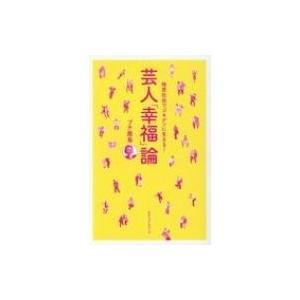 芸人「幸福」論 / プチ鹿島  〔本〕|hmv