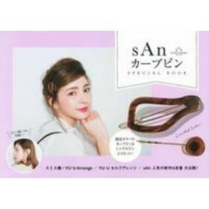 sAn カーブピン SPECIAL BOOK / 主婦の友社  〔本〕|hmv