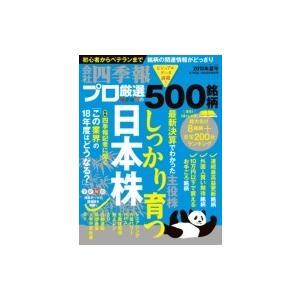 会社四季報プロ500 2018 夏号 会社四季報...の商品画像