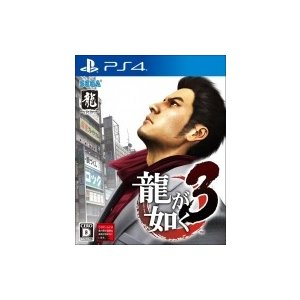 Game Soft (PlayStation 4) / 龍が如く 3  〔GAME〕|hmv