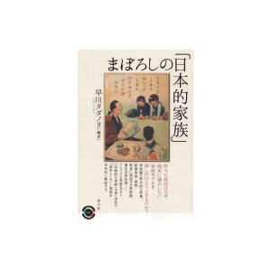 まぼろしの「日本的家族」 青弓社ライブラリー / 早川タダノリ  〔全集・双書〕