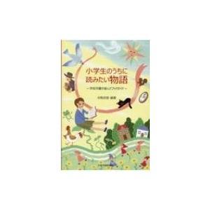 小学生のうちに読みたい物語 学校司書が選んだブックガイド / 対馬初音  〔本〕|hmv