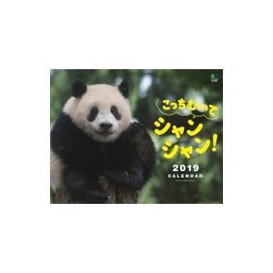 カレンダー2019 こっちむいてシャンシャン! 壁掛けタイプ B4ワイド / 書籍  〔本〕...
