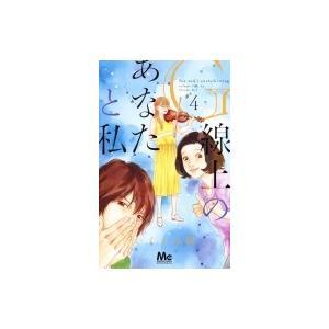 G線上のあなたと私 4 マーガレットコミックス / いくえみ綾 イクエミリョウ  〔コミック〕|hmv