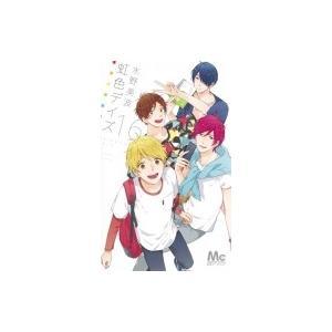 虹色デイズ 16 マーガレットコミックス / 水野美波  〔コミック〕|hmv