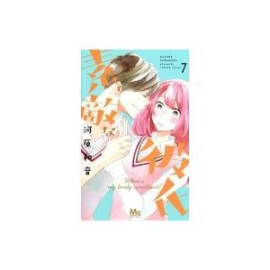素敵な彼氏 7 マーガレットコミックス / 河原和音 カワハラカズネ  〔コミック〕|hmv