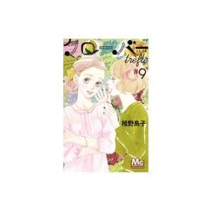 クローバー Trefle 9 マーガレットコミックス / 稚野鳥子 チヤトリコ  〔コミック〕|hmv