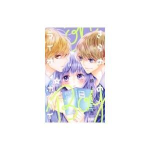 きらめきのライオンボーイ 6 りぼんマスコットコミックス / 槇ようこ  〔コミック〕|hmv