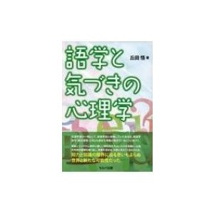 語学と気づきの心理学 / 丘田悟  〔本〕