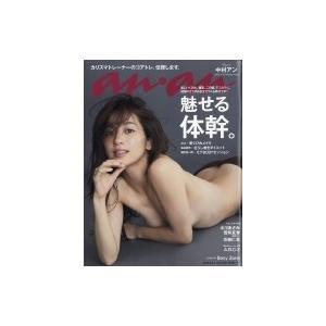 an・an (アン・アン) 2018年 6月 13日号 / an・an編集部  〔雑誌〕