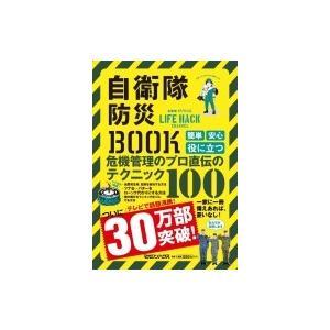自衛隊防災BOOK「危機管理」のプロが直伝!自衛隊ライフハック公式 / 自衛隊  〔本〕|hmv