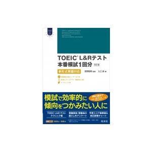 TOEIC L  &  Rテスト本番模試1回分 改訂版 新形式問題対応 / 宮野智靖  〔本〕|hmv