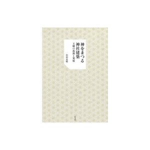 神をまつる神社建築 玉殿の起源と発展 / 山田岳晴  〔本〕 hmv