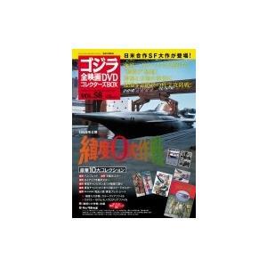 ゴジラ全映画DVDコレクターズBOX 2018年 10月 2日号 58号 / ゴジラ全映画DVDコレクターズBOX  〔雑誌〕|hmv