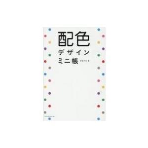 配色デザインミニ帳 / 伊達千代  〔本〕