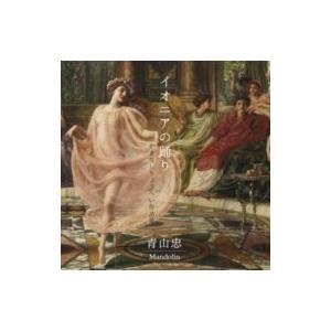 青山忠 / イオニアの踊り:  やまなしりょうへい作品集 国内盤 〔CD〕|hmv