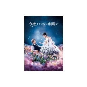 今夜、ロマンス劇場で DVD通常版  〔DVD〕|hmv